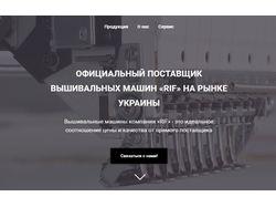 Интернет магазин RIF-machines