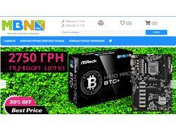 Интернет-магазин MBN Pro