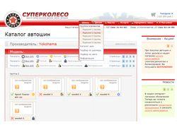Дизайн сайта-магазина СуперКолесо