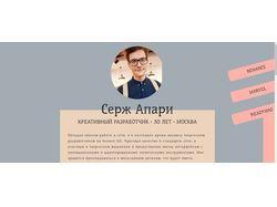 """Сайт для дизайнера """"Serge Apare"""""""