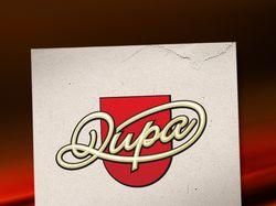 "Логотип интернет-магазина подарков ""Qupa"""