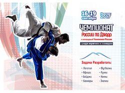 Фирменный стиль Чемпионата России по Дзюдо 2017