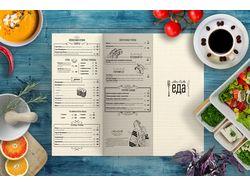 Разработка меню для кафе
