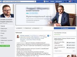 Оформление бизнес-страницы в фейсбук