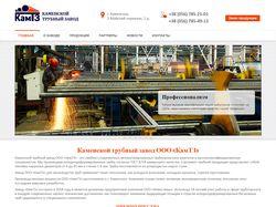 Сайт трубного завода