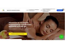 Главный экран массажного салонов в Москве