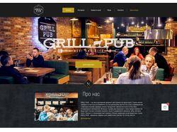 """Сеть ресторанов """"Grill Pub"""""""