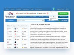 Интернет магазин — Olimpia-Auto