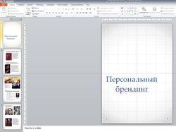 Брошюра А5, допечатная подготовка