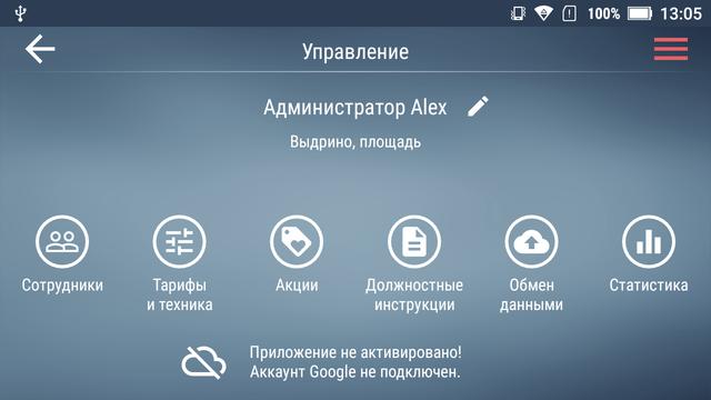 Основной экран приложения в режиме Администратор