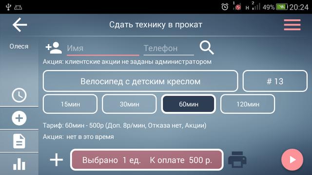 """Экран """"Сдать технику в прокат"""" (режим Сотрудник)"""