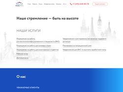 Сайт для компании VOGpractice + адаптивная верстка