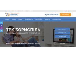 Сайт ТВ компании