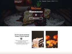 """Макет сайта кондитерской """"Изюминка"""""""