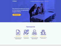 Дизайн сайта по изучению английского языка