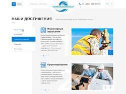 Пермский проектно-изыскательский институт