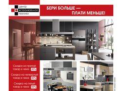 Рекламный макет компании ЦВТ