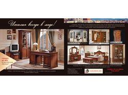 Рекламный разворот мебельного салона Шик
