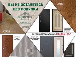 Рекламный макет  строймаркета EcoDvor