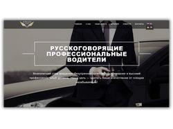 Корпоративный сайт - www.autoluxvenice.it