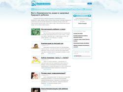 Ябеременна! | Сайт