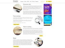 Дизайн сайта. olimpway.ru