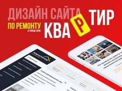 Сайт для компании по ремонтам