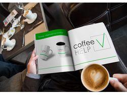 Логотип для консалтинговой компании Coffee Help