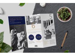 Дизайн брошюры для Нац. Худ. музея Беларуси