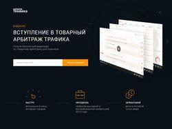 Landing page Школы арбитража
