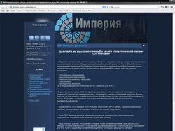 """Сайт электротехнической компании """"Империя"""" г.Курск"""