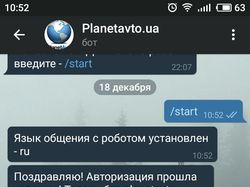 Telegram Bot @planetavtobot