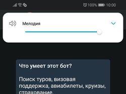 Telegram Bot @TravelStuffHelper_bot