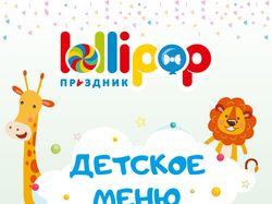 Обложка для детского меню