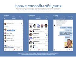Редизайн диалогов Вконтакте (iOS)