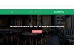 Сайт ресторана под ключ