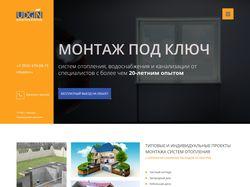 Сайт строительной компании.