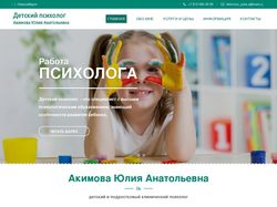 Детский психолог Акимова Ю.А.