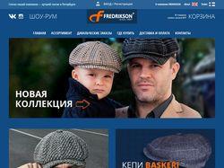Интернет-магазин головных уборов Fredrikson