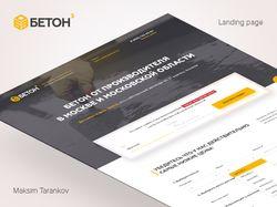 Дизайн лендинга для компании «БЕТОН-КУБ»