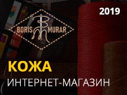 Кожевенная мастерская «Boris Murar»