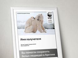 Пример сертификатов для WWF (Фонд дикой природы)
