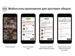 Мобильное приложение для доставки обедов