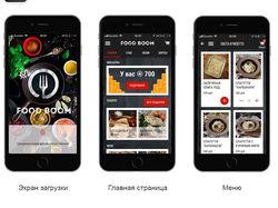 Мобильное приложение для доставки еды