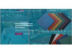 Landing page для производства резиновой плитки