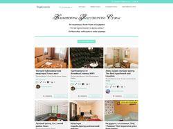 Сайт посуточной оренды квартир