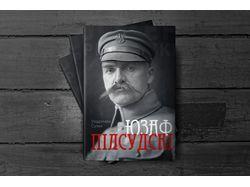 Обложка книги о Юзефе Пилсудском