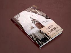 Дизайн книжной обложки