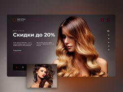 Промо-сайт для салона New Style