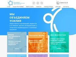 фонд борьбы против рака(http://www.protiv-raka.ru)
